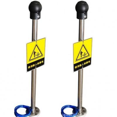 人体静电释放器触摸式工业本安型防爆静电释放仪消除球柱装置