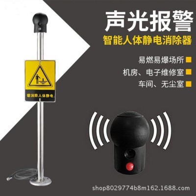 工业人体静电释放器本安型消除仪柱球触摸式防爆声光语音报警装置
