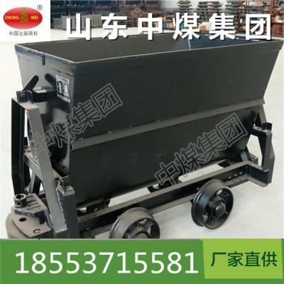 中煤支持定制翻斗式矿车固定式拉煤车底卸式矿石车现货供应