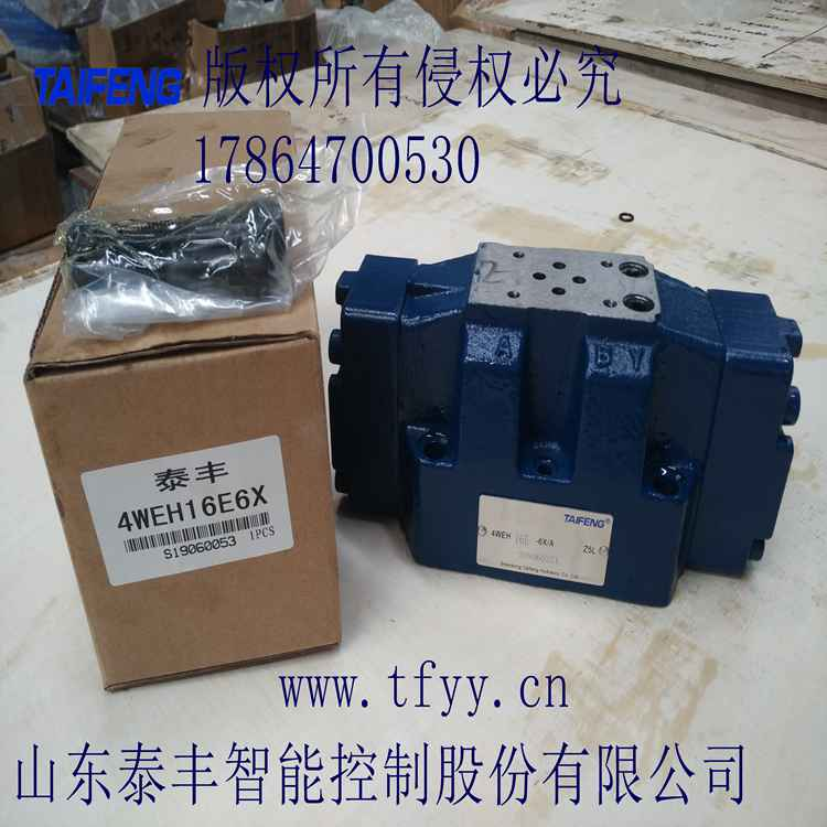 4WEH16E6X标准型电液阀厂家直销价格实惠