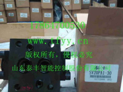 SV20PA1-30液控单向阀厂家批发零售
