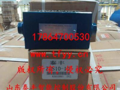 Z2S10-10叠加式液控单向阀