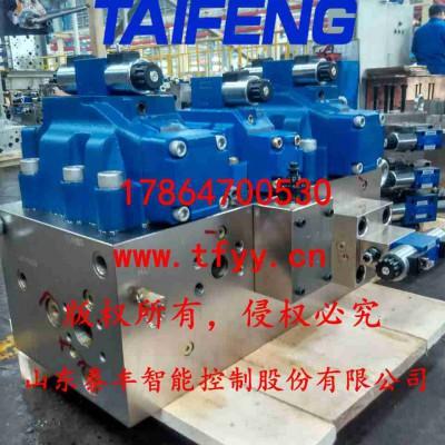 YN32-315HGCV二通插装阀315吨油压机阀组厂家直销