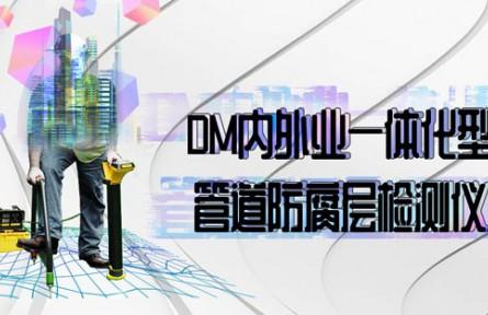 【上海雷迪】DM管道防腐层检测仪积极推进管道外检测工作