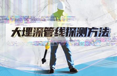 【上海雷迪】大埋深管线探测方法