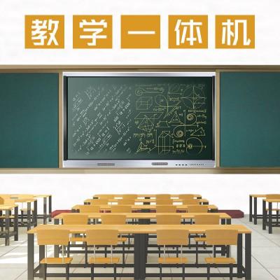 深圳蓝光数芯75寸班班通教学一体机 纳米黑板 一体机厂家直销