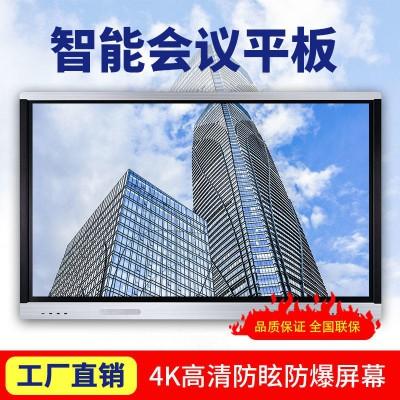 深圳蓝光数芯75寸会议一体机 视频会议平板 一体机厂家直销