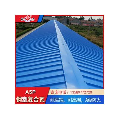 结力psp钢塑复合瓦 pvc彩钢瓦 内蒙赤峰塑钢覆合板环保
