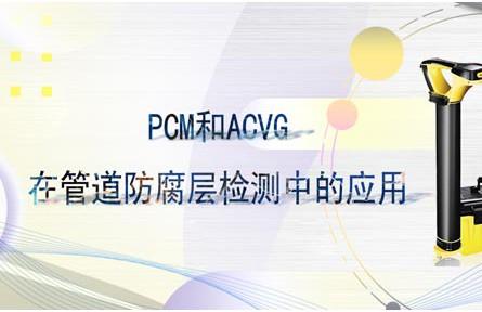 【上海雷迪】PCM和ACVG在管道防腐层检测中的应用