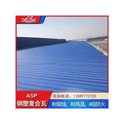 耐腐彩钢瓦 山东乳山asp钢塑瓦psp复合耐腐板稳定安全