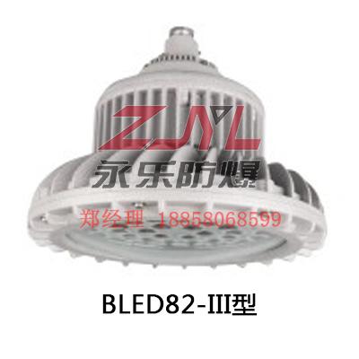 防爆灯具LED灯珠足功率IP66安全可靠