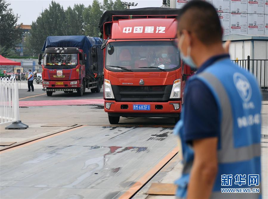 (聚焦疫情防控·图文互动)(5)北京新发地批发市场8月15日起分期复市