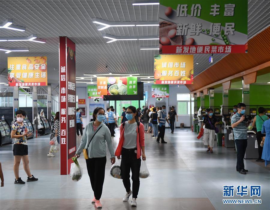 (聚焦疫情防控·图文互动)(4)北京新发地批发市场8月15日起分期复市