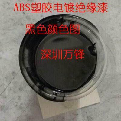 塑胶电镀绝缘漆,ABS阻镀漆,进口绝缘漆,绝缘油漆