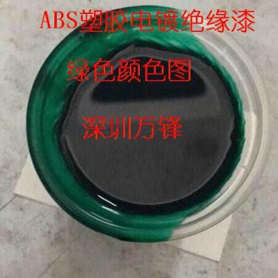 万锋厂家塑胶电镀保护漆 自干塑胶电镀绝缘漆 透明塑胶绝缘漆