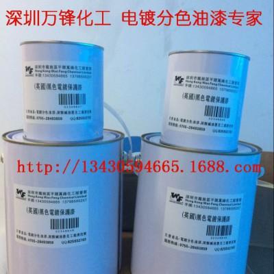 五金电镀保护漆批发价格及生产厂家-金属塑胶电镀绝缘漆