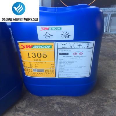 促进剂 乙烯基树脂专用促进剂 高浓度促进剂 上纬1305