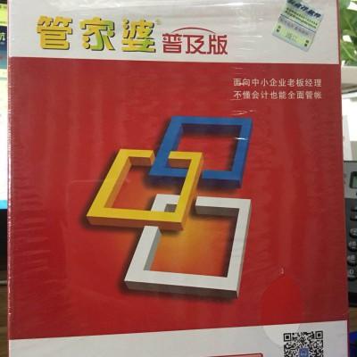 温州管家婆辉煌ERP软件温州地区销售业务管理平台