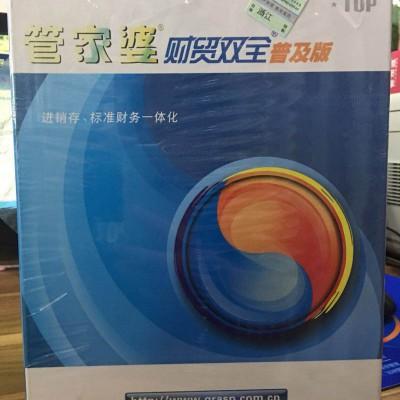 温州管家婆辉煌II软件温州销售服务中心