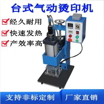 新型气动烙印机