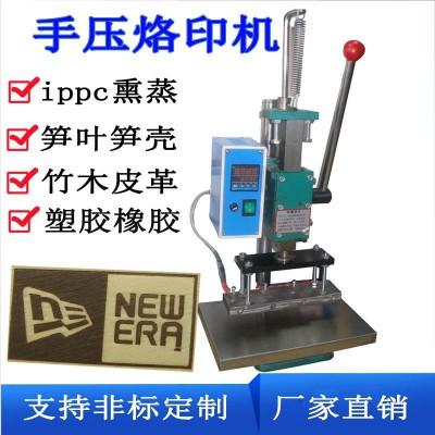 手压式竹木皮革塑胶烙印机商标logo烙印压花热压机
