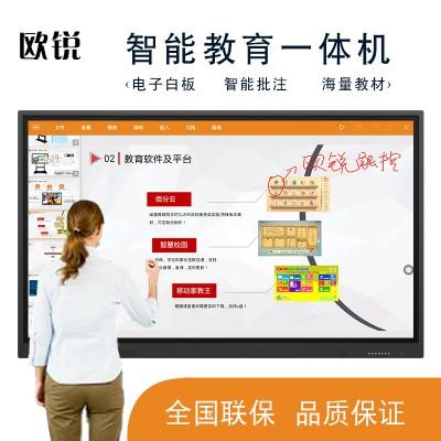 欧锐多媒体教学一体机触摸多功能教学设备65英寸4K高清