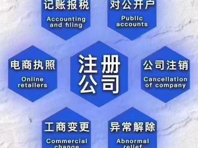 嘉兴五县两区注册公司代理记账