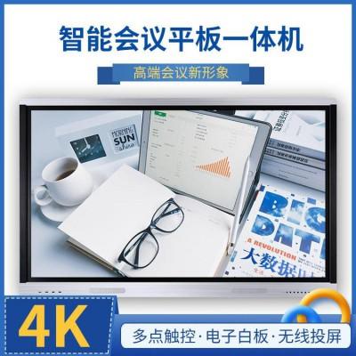 深圳蓝光数芯86寸会议平板 会议一体机 一体机厂家直销