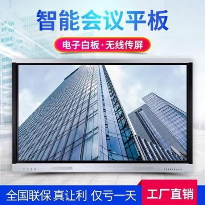 深圳蓝光数芯100寸会议平板 会议一体机 一体机厂家直销