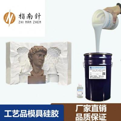 石膏翻模硅胶 石膏模具硅胶操作方法 指南针硅胶厂
