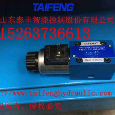 泰丰液压厂家现货直销4WE6D电磁换向阀