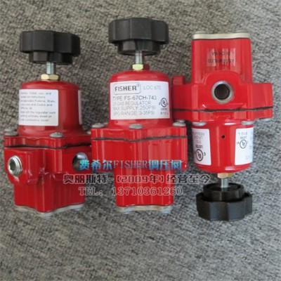 67CH-743液化石油气LPG减压阀,高压转中压减压阀