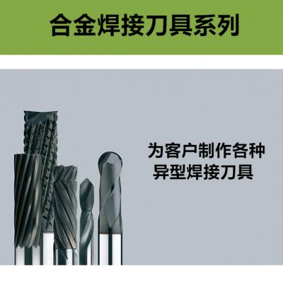 常州生产合金燕尾槽铣刀 可定制焊接刀具/CNC