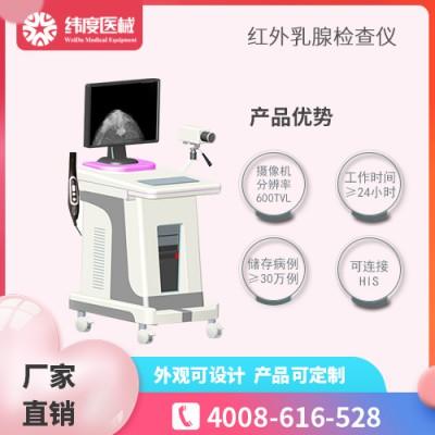 红外乳腺检查仪生产厂家