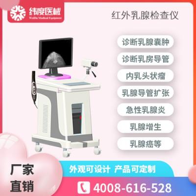 红外乳腺检查仪检查哪些项目