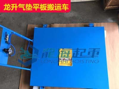 国产气垫平板搬运车8吨价格 化工厂用平板搬运车