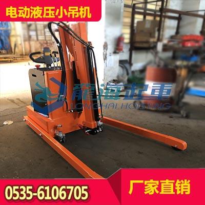 国产电动液压小吊车LLH-FER10 工位吊装作业用小吊车