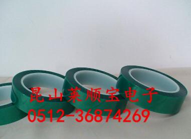 莱顺宝LS 铝材阳极氧化保护胶带 镀金电镀耐酸碱胶带 苏州