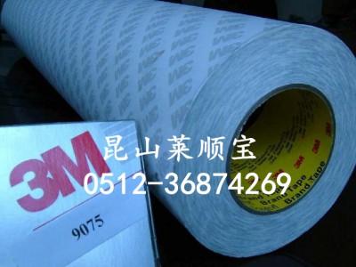 3M9705(莱顺电子)3M9705导电双面胶 3M8197