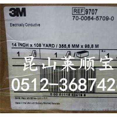 3m9707导电胶 3M304BC 散料整支 全国包邮价格优