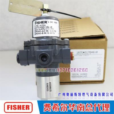 FISHER67D保卫阀,167D-2594-179127