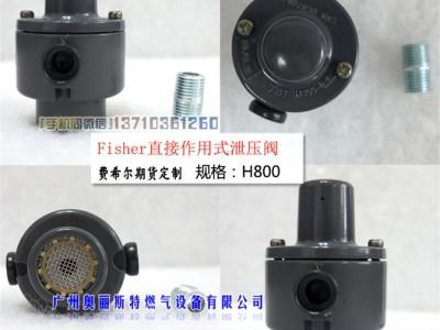 FisherH800 型泄压阀 H282