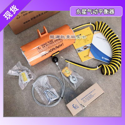 缠绕串联式东星DONGSUNG气动平衡器,龙海现货