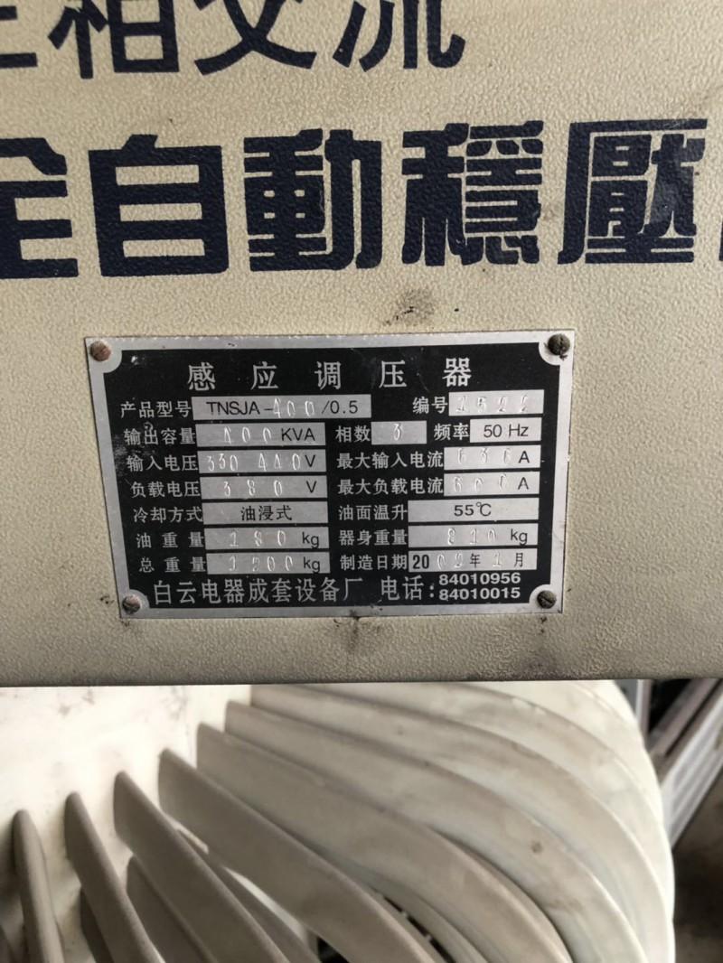 白云电气厂新旧油式稳压器回收