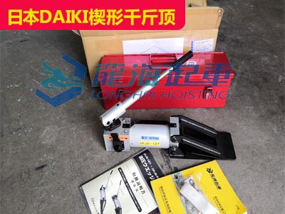 DKAKI楔形千斤顶DFJS-127 模具设备推移就位工具