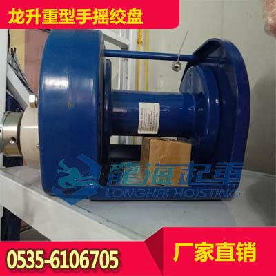 PLNW-3000重型手摇绞盘 大型设备牵引拖拉重型绞盘