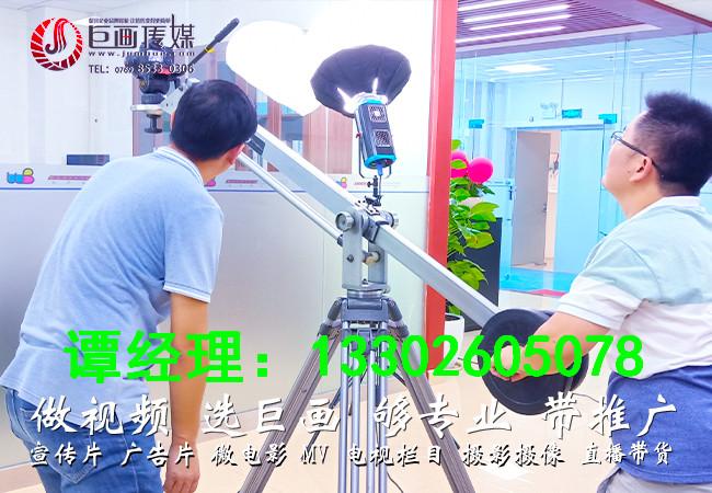 东莞茶山宣传片拍摄东莞茶山宣传片制作