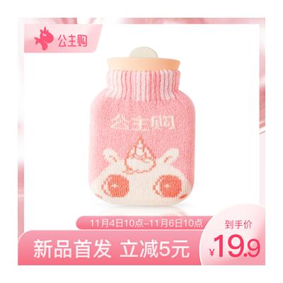 公主购新品硅胶热水袋粉色136g预售价19块9