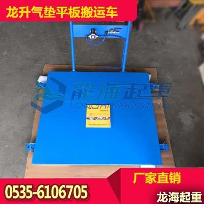 龙升气垫平板搬运车报价 8吨太阳能设备搬运用气垫平板搬运车