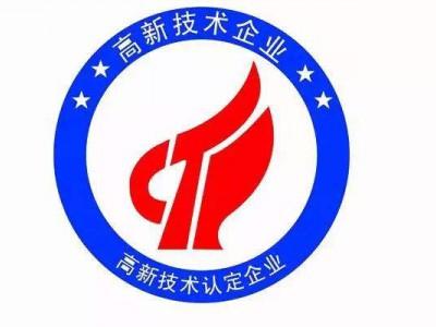 2021年申报江苏省高新技术企业的补助及认定流程盘点